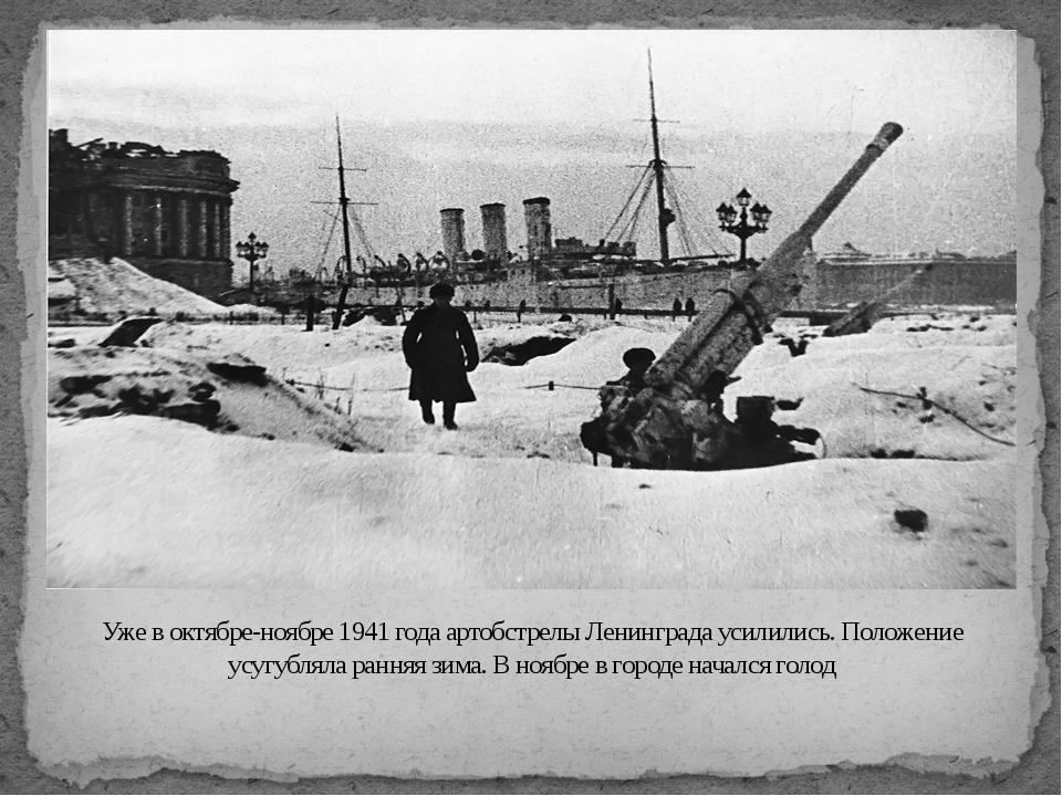Уже в октябре-ноябре 1941 года артобстрелы Ленинграда усилились. Положение ус...