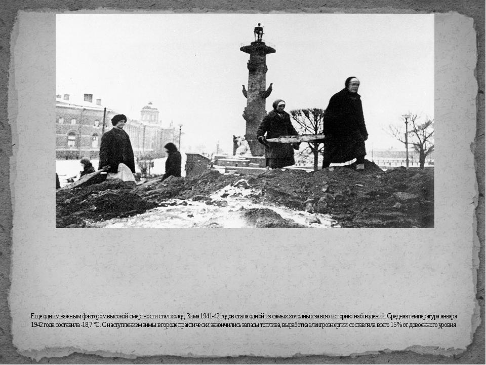 Еще одним важным фактором высокой смертности стал холод. Зима 1941-42 годов с...