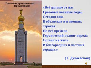 «Всё дальше от нас Грозовые военные годы, Сегодня они- В обелисках и в звонки