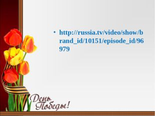 http://russia.tv/video/show/brand_id/10151/episode_id/96979