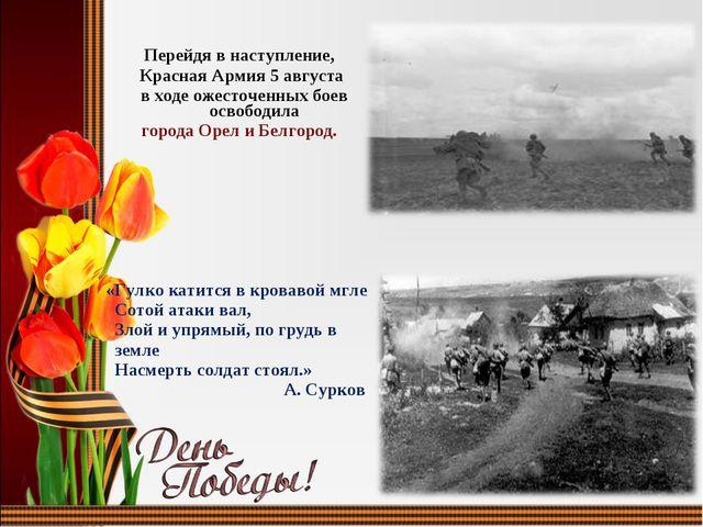 Перейдя в наступление, Красная Армия 5 августа в ходе ожесточенных боев осво...