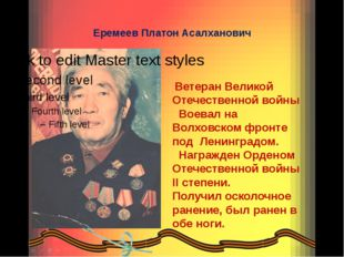 Еремеев Платон Асалханович Ветеран Великой Отечественной войны Воевал на Вол