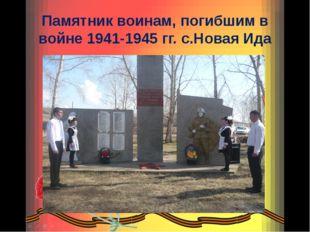 Памятник воинам, погибшим в войне 1941-1945 гг. с.Новая Ида