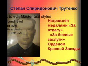 Степан Спиридонович Трутенко Награждён медалями «За отвагу» «За боевые заслуг