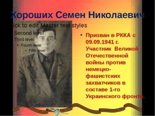 Хороших Семен Николаевич Призван в РККА с 09.09.1941 г. Участник Великой Отеч