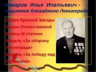 Орден Красной Звезды Орден Отечественной Войны III степени Медаль «За оборону