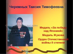 Черемных Таисия Тимофеевна Медаль «За победу над Японией» Медаль Жукова Орден