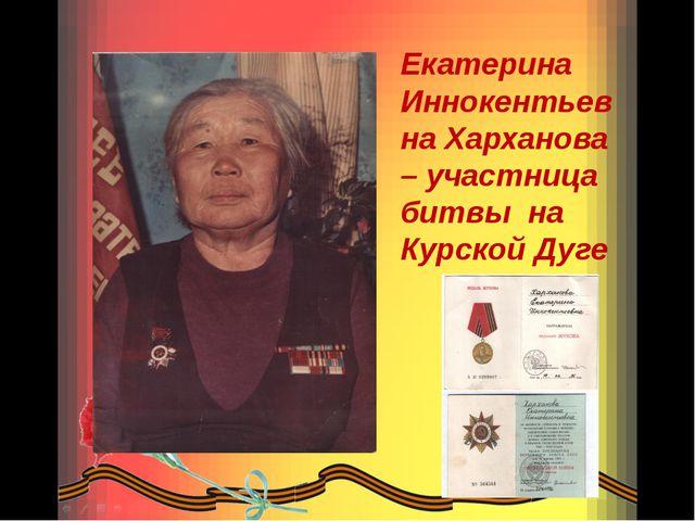 Екатерина Иннокентьевна Харханова – участница битвы на Курской Дуге