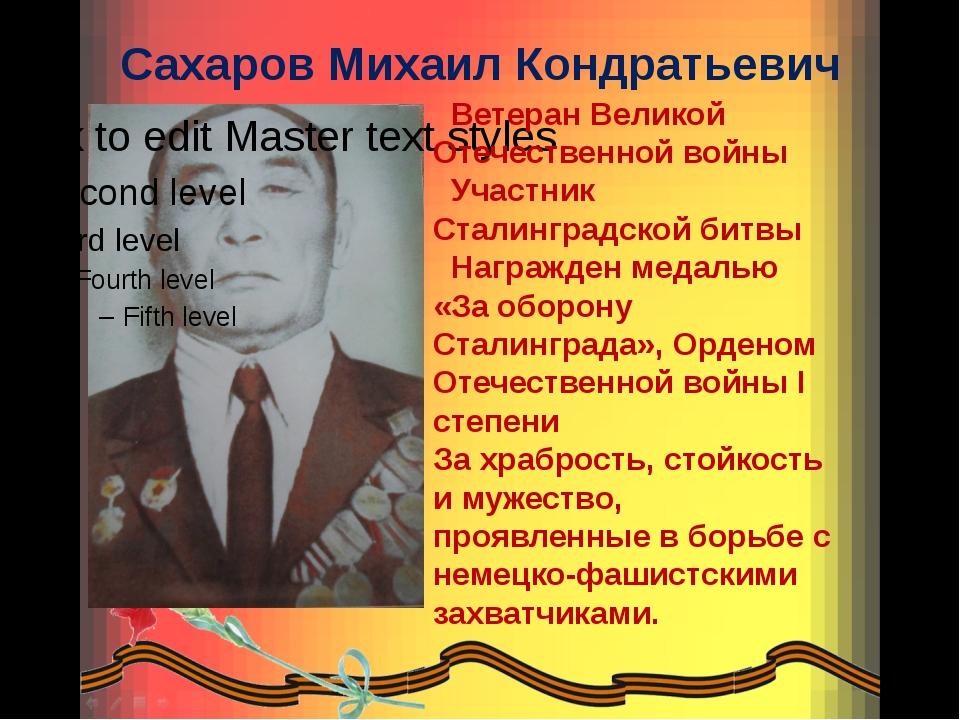 Сахаров Михаил Кондратьевич Ветеран Великой Отечественной войны Участник Стал...