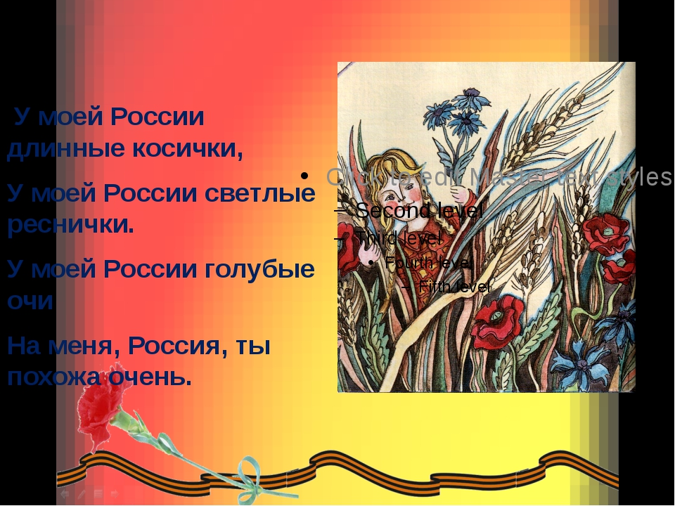 У моей России длинные косички, У моей России светлые реснички. У моей России...