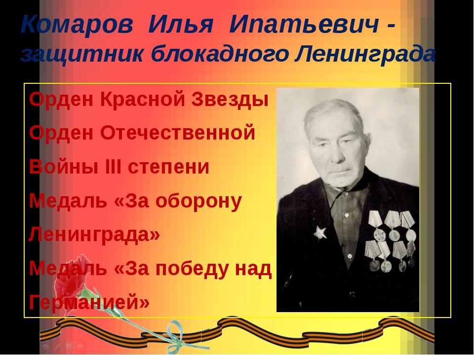 Орден Красной Звезды Орден Отечественной Войны III степени Медаль «За оборону...