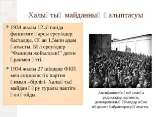 Халықтық майданның қалыптасуы 1934 жылы 12 ақпанда фашизмге қарсы ереуілдер б