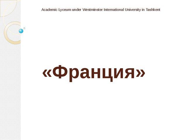 «Франция» Academic Lyceum under Westminster International University in Tashk...