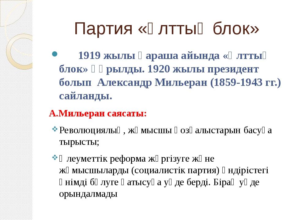 Партия «Ұлттық блок» 1919 жылы қараша айында «Ұлттық блок» құрылды. 1920 жылы...