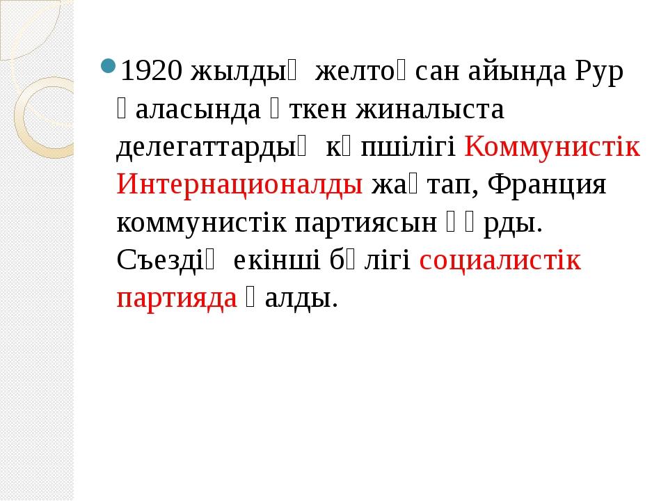 1920 жылдың желтоқсан айында Рур қаласында өткен жиналыста делегаттардың көпш...