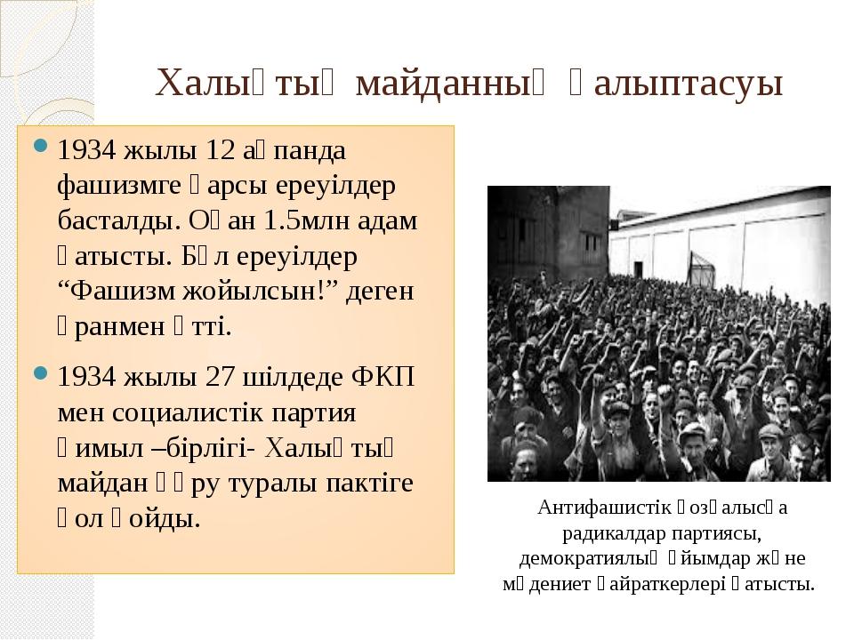 Халықтық майданның қалыптасуы 1934 жылы 12 ақпанда фашизмге қарсы ереуілдер б...