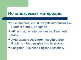 Используемые материалы Sue Robbins, «First insights into business» Student's