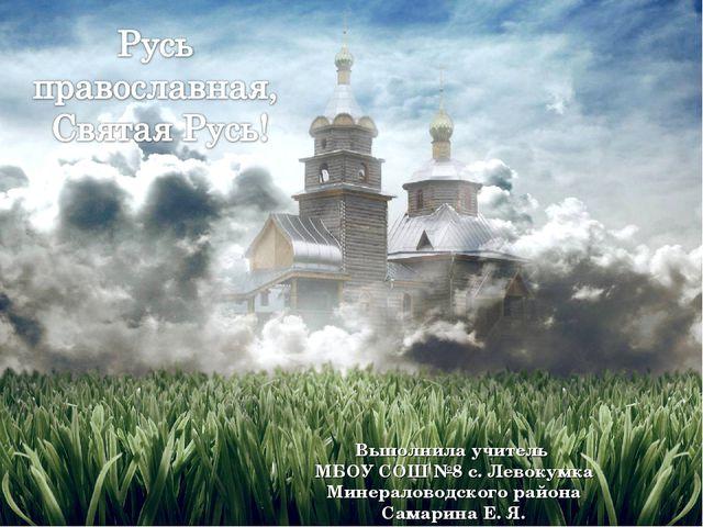 Выполнила учитель МБОУ СОШ №8 с. Левокумка Минераловодского района Самарина Е...