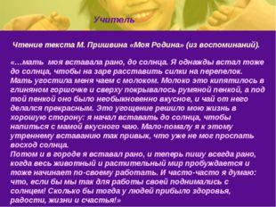 Чтение текста М. Пришвина «Моя Родина» (из воспоминаний). «…мать моя вставала