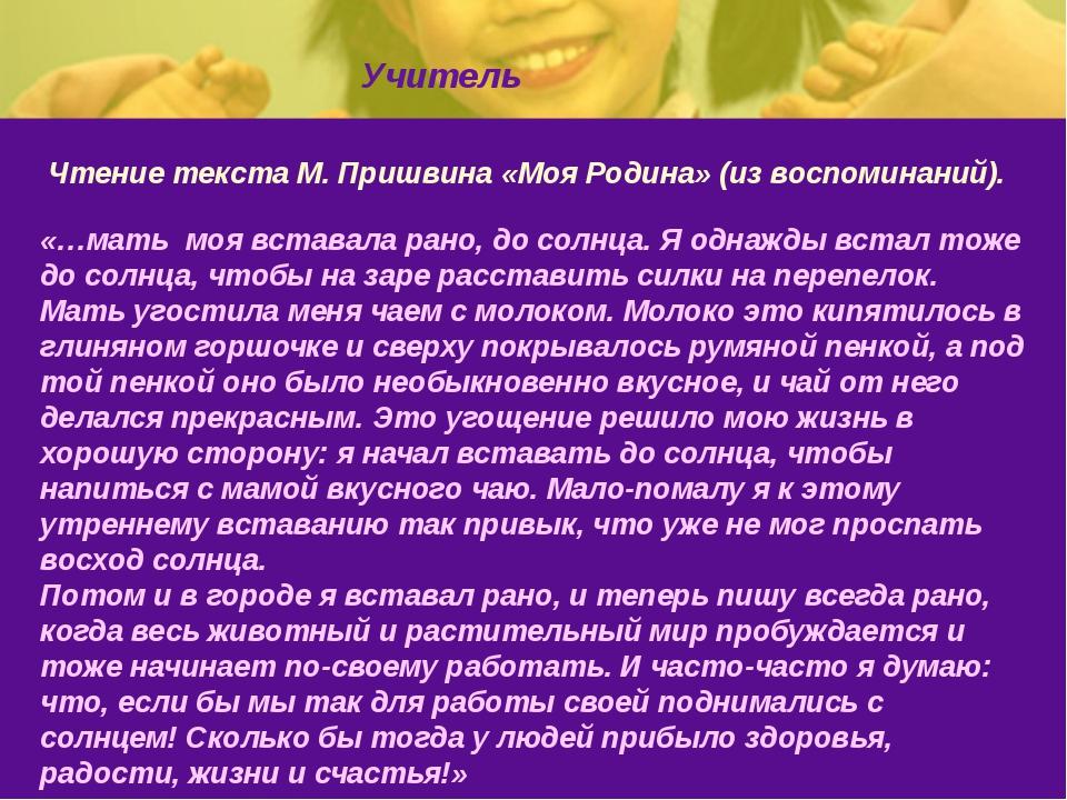Чтение текста М. Пришвина «Моя Родина» (из воспоминаний). «…мать моя вставала...