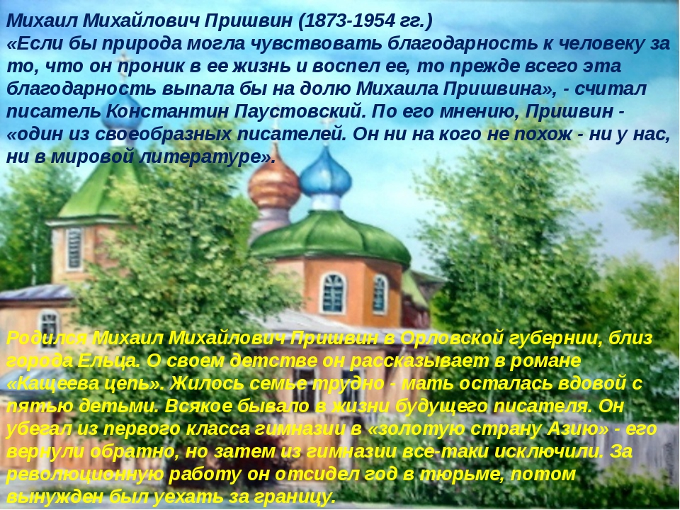 Михаил Михайлович Пришвин (1873-1954 гг.) «Если бы природа могла чувствовать...