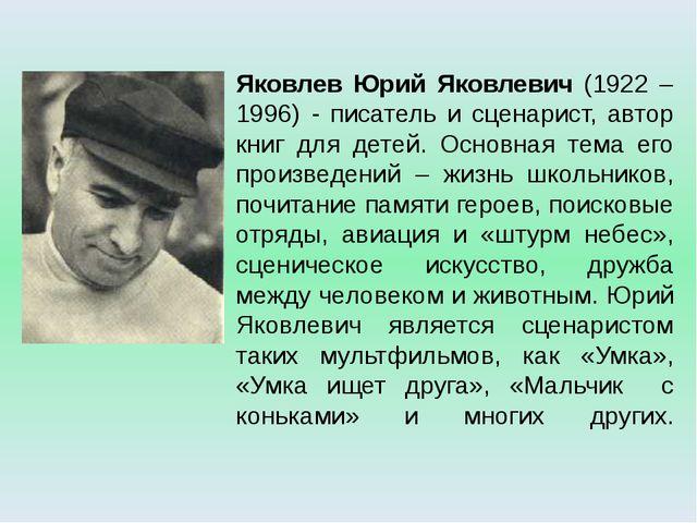 Яковлев Юрий Яковлевич (1922 – 1996) - писатель и сценарист, автор книг для д...