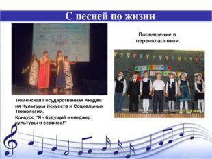С песней по жизни Песни весны Посвящение в первоклассники ТюменскаяГосударст