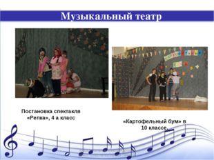 Музыкальный театр Постановка спектакля «Репка», 4 а класс «Картофельный бум»