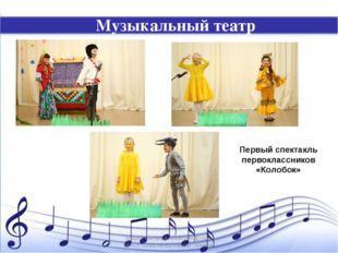 Музыкальный театр Первый спектакль первоклассников «Колобок» Мацюк Наталья Ал