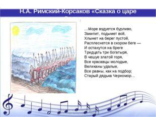 Н.А. Римский-Корсаков «Сказка о царе Салтане» …Море вздуется бурливо, Закипит