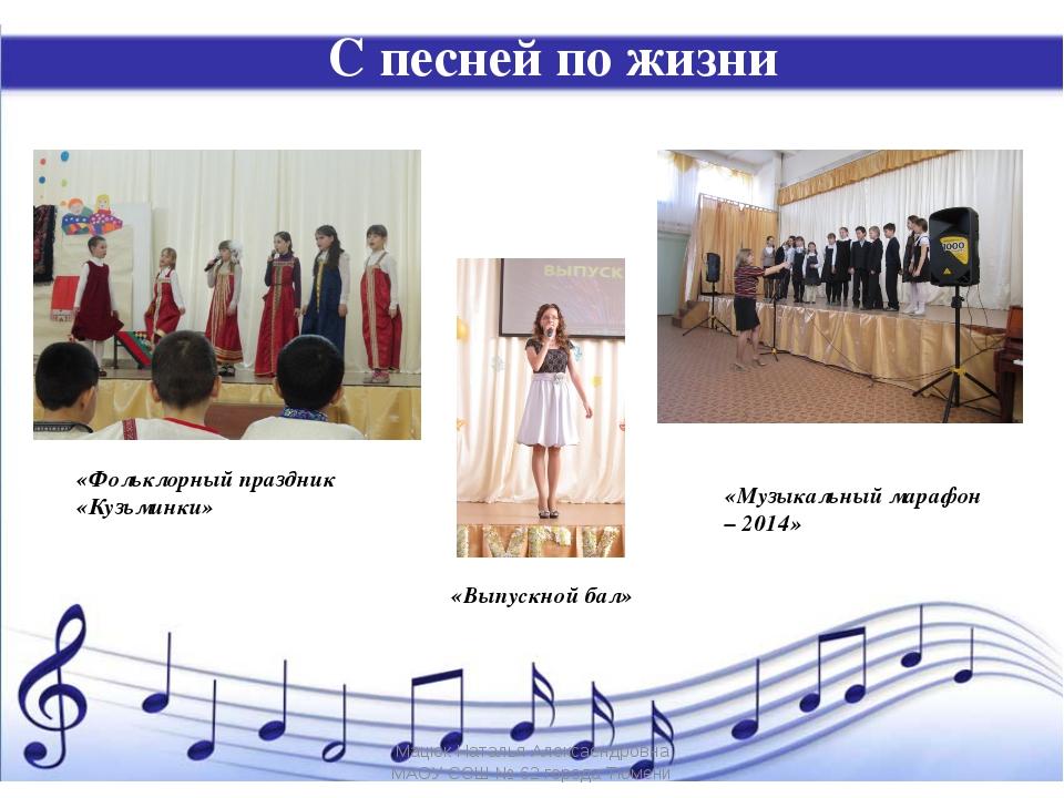 С песней по жизни «Музыкальный марафон – 2014» «Фольклорный праздник «Кузьмин...