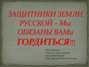 Работу выполнила: Учитель рус. языка и литературы Дихтярь Ирина Игоревна МОБУ