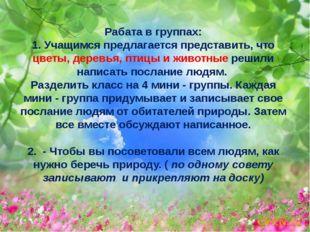 Рабата в группах: 1. Учащимся предлагается представить, что цветы, деревья, п
