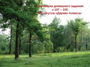 2. Проверка домашнего задания: с.107 – 108 М.Байгутов «Дерево Алмаса»