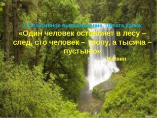 3. Позитивное высказывание. Цитата урока: «Один человек оставляет в лесу – сл