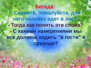 Беседа: - Скажите, пожалуйста, для чего человек идет в лес? - Тогда как понят