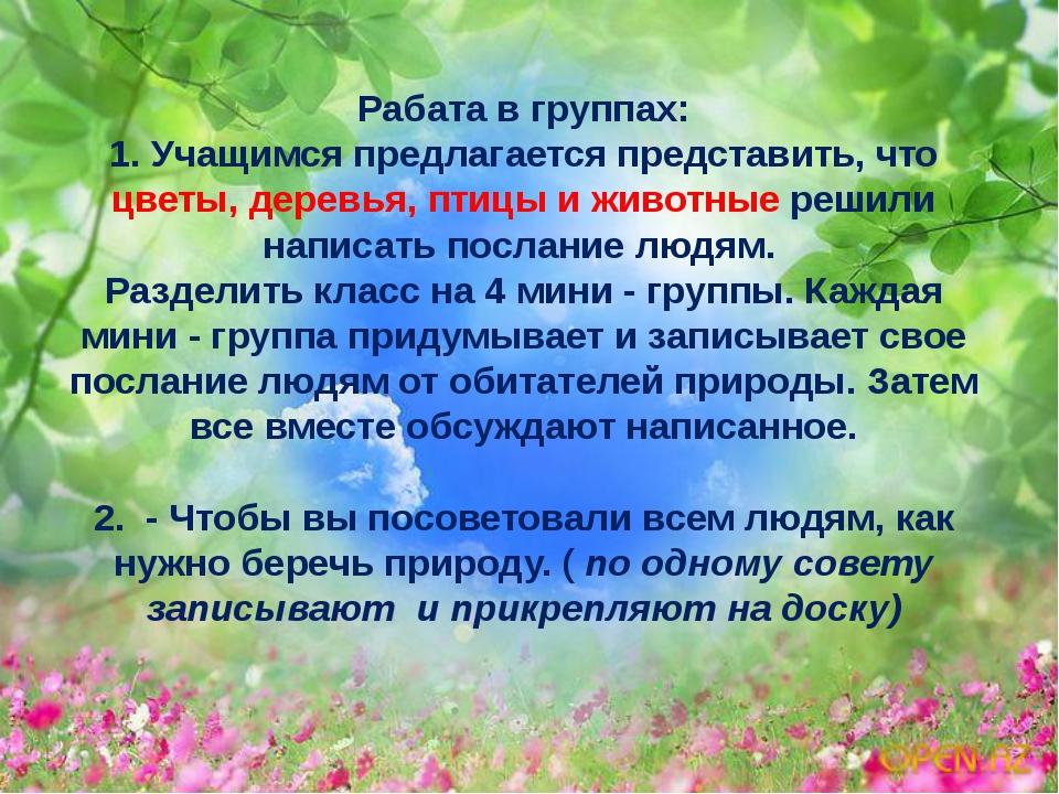 Рабата в группах: 1. Учащимся предлагается представить, что цветы, деревья, п...