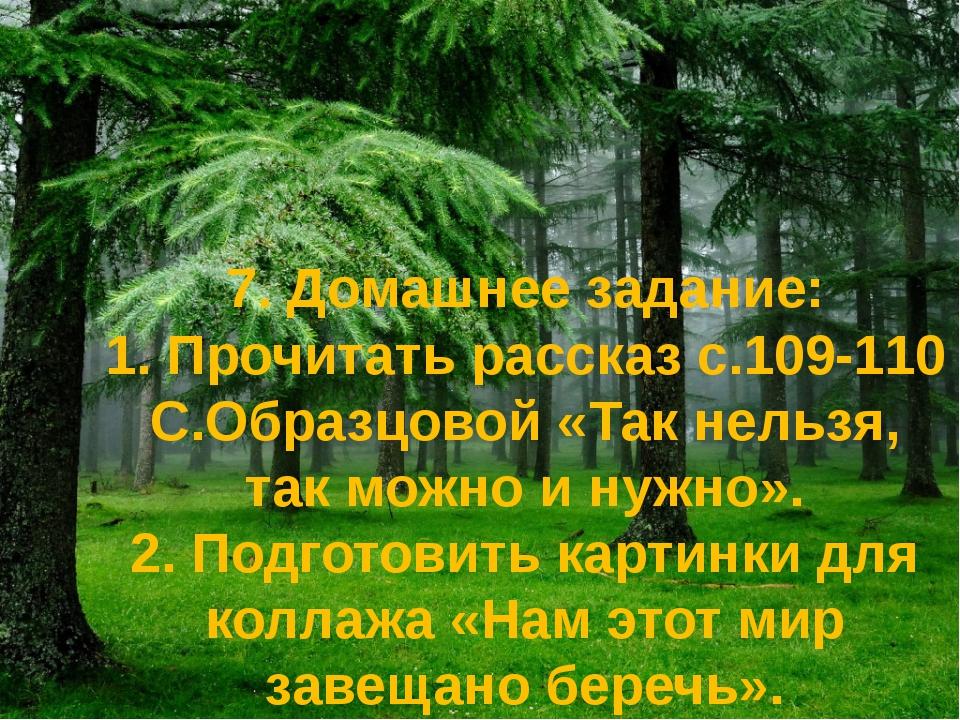 7. Домашнее задание: 1. Прочитать рассказ с.109-110 С.Образцовой «Так нельзя,...