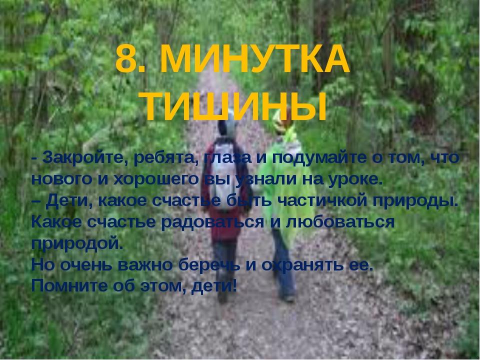 8. МИНУТКА ТИШИНЫ - Закройте, ребята, глаза и подумайте о том, что нового и х...