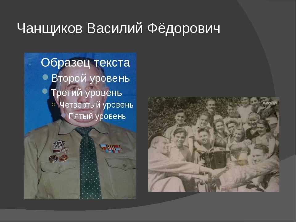 Чанщиков Василий Фёдорович