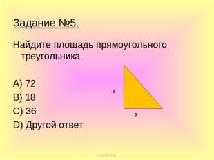 Найдите площадь прямоугольного треугольника A) 72 B) 18 C) 36 D) Другой ответ