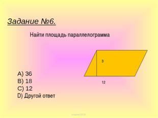 Найти площадь параллелограмма  A) 36 B) 18 C) 12 D) Другой ответ 3 12