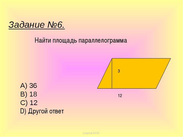 Найти площадь параллелограмма  A) 36 B) 18 C) 12 D) Другой ответ 3 12...