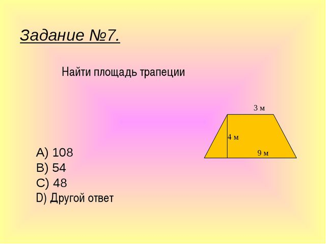 Найти площадь трапеции  A) 108 B) 54 C) 48 D) Другой ответ 3 м 4 м 9 м...