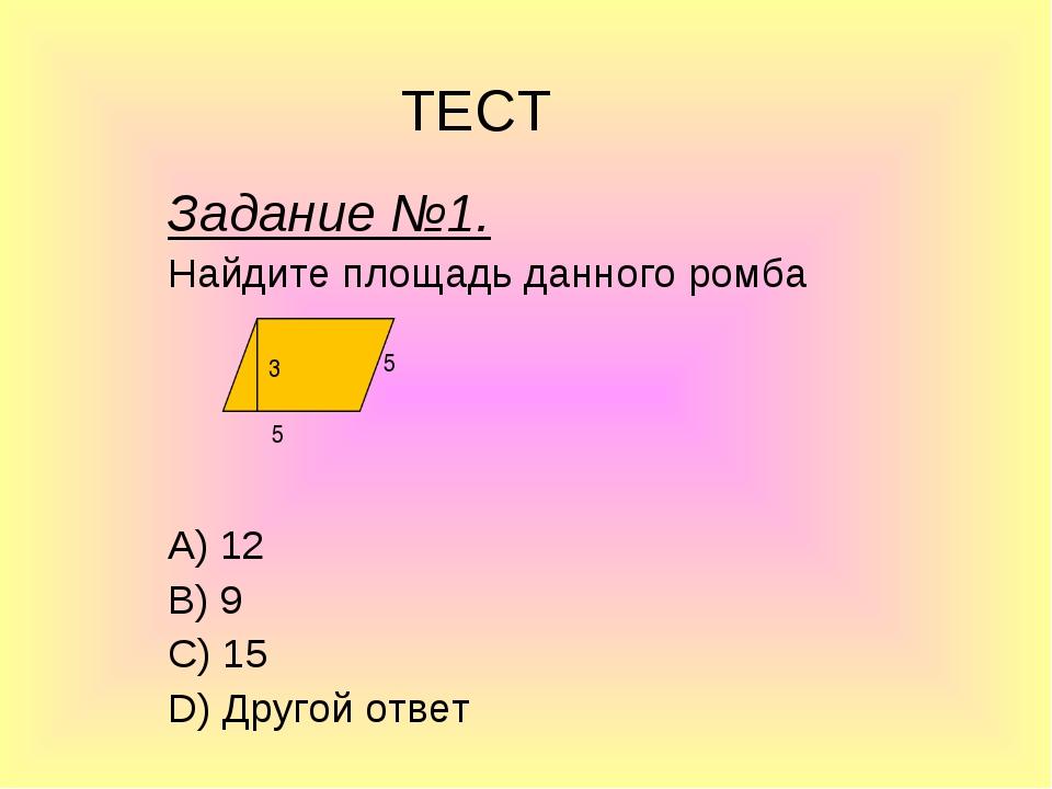 Задание №1. Найдите площадь данного ромба  A) 12 B) 9 C) 15 D) Другой о...