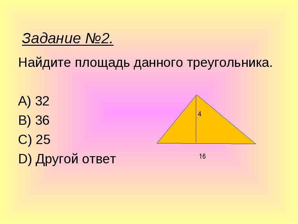 Найдите площадь данного треугольника. A) 32 B) 36 C) 25 D) Другой ответ 4 16...