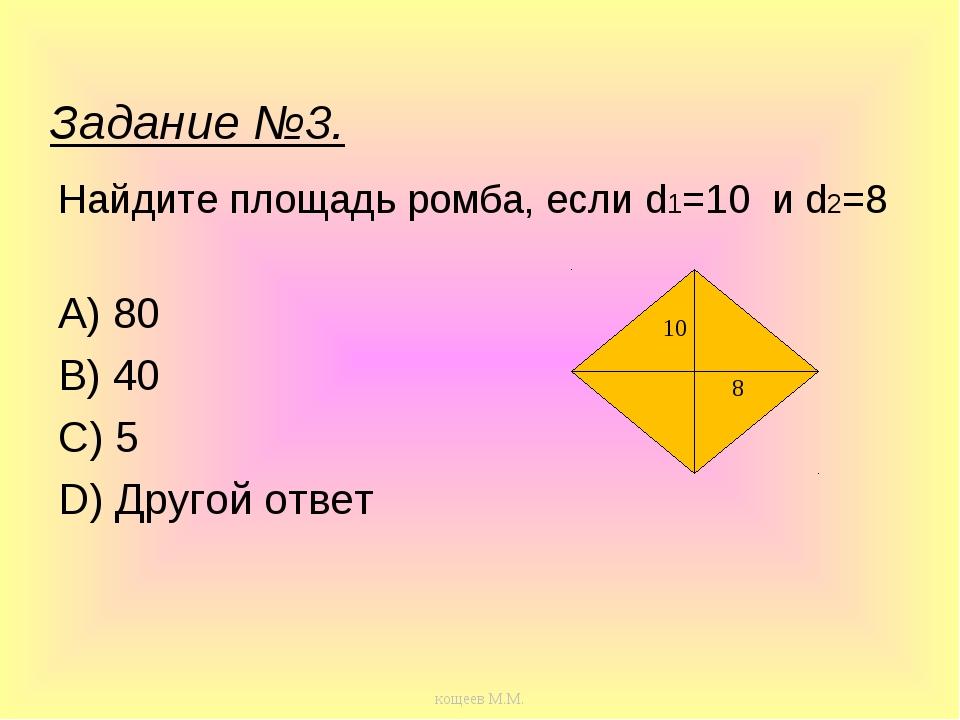 Найдите площадь ромба, если d1=10 и d2=8 A) 80 B) 40 C) 5 D) Другой ответ 10...