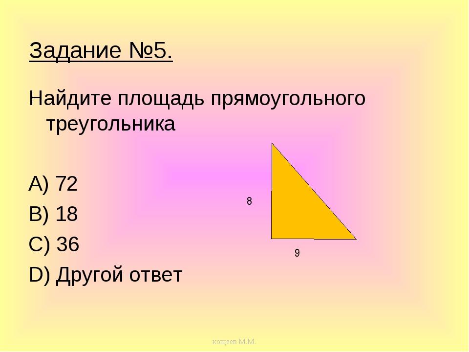 Найдите площадь прямоугольного треугольника A) 72 B) 18 C) 36 D) Другой ответ...