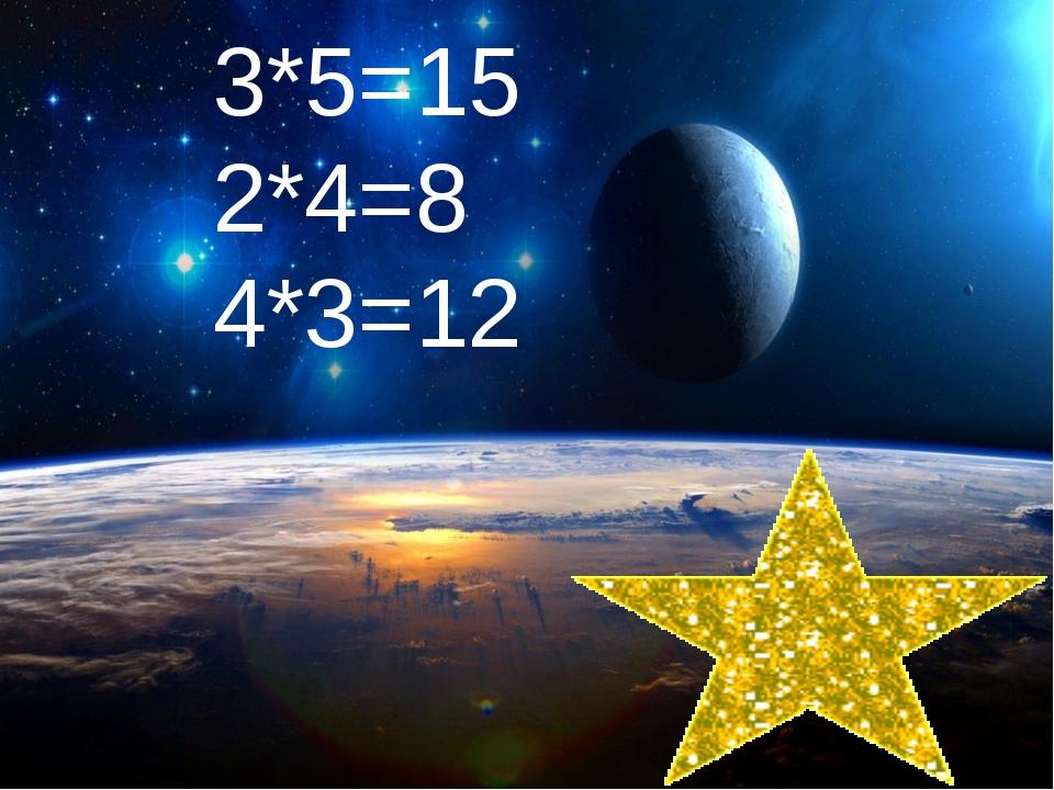 3*5=15 2*4=8 4*3=12