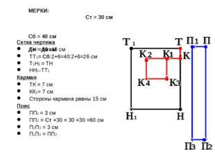 МЕРКИ: Ст = 30 см Сб = 40 см Ди = 40 см Сетка чертежа ТН =Ди=40 см ТТ1= Сб:2+